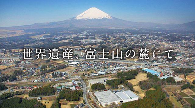 世界遺産、富士山の麓にて